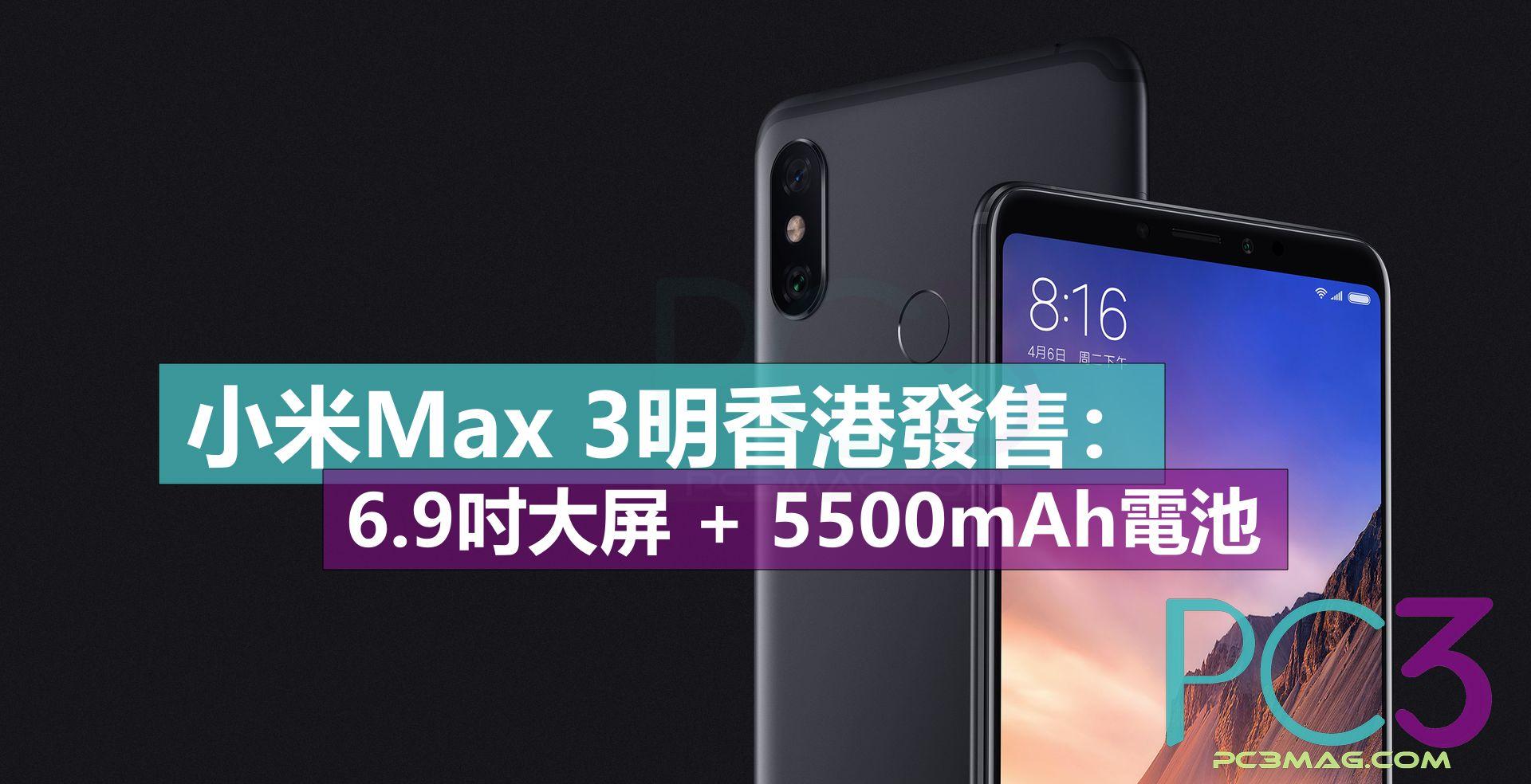 小米Max 3今香港發售:6.9吋大屏+5500mAh電池!