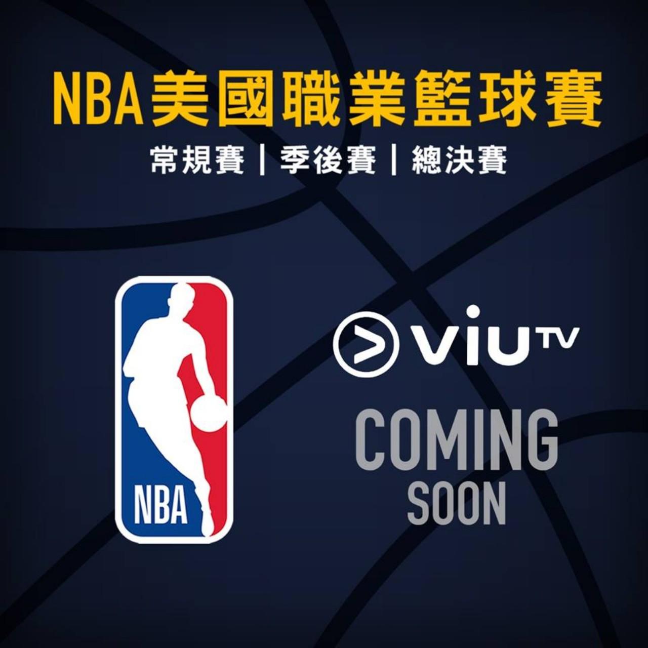 ViuTV獲得《NBA美國職業籃球聯賽》香港免費電視播映權