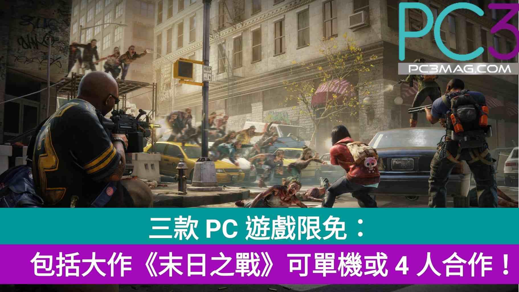 三款 PC 遊戲限免:四人合作大作《末日之戰》& 休閒動作冒險《Figment》! – PC3 Magazine