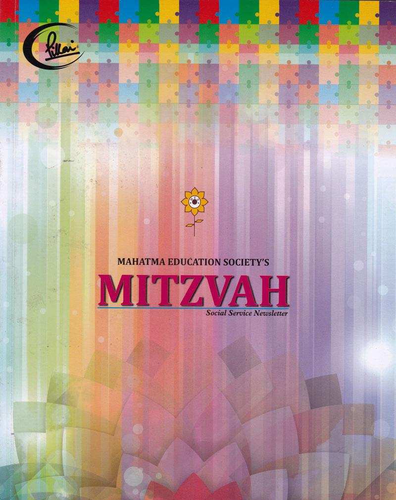 MITZVAH2012
