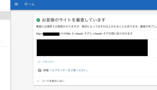 Google Adsenseに無事合格!10記事の新規ブログでパスしました。