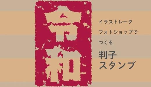 かすれ判子・スタンプを作る【イラストレーター&フォトショップ】