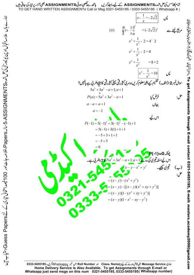 Aiou Solved Assignments code 248