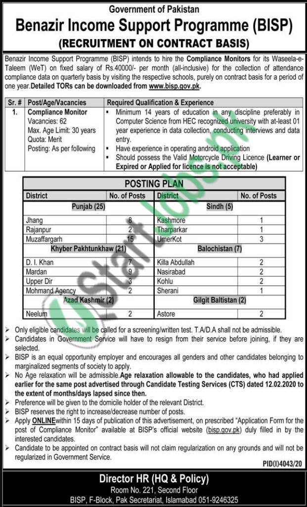 Benazir Income Support Programme Jobs 2021
