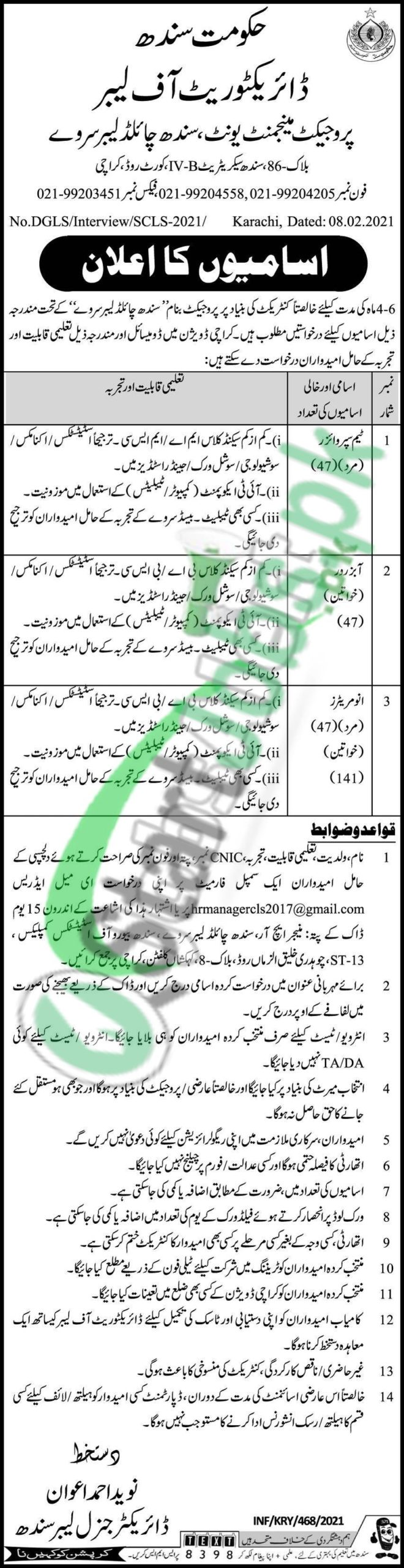 Directorate of Labour Government Of Sindh Jobs 2021 Enumerator & Supervisor