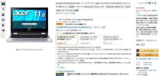 AcerモデルがAmazonで10%オフ