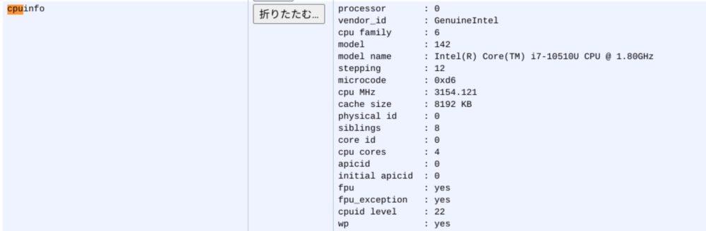 Chromebookでシステム情報