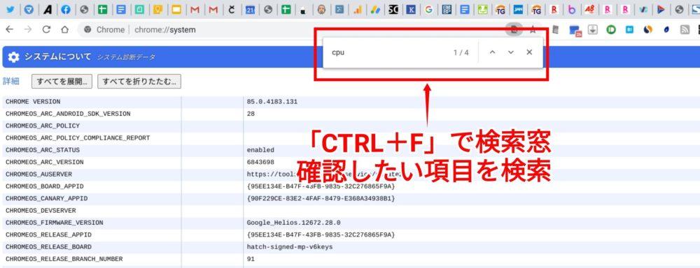 Chromebookでシステム情報を検索