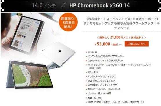 HP Chromebookx360 14b