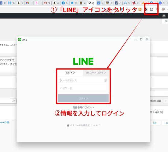 ChromebookでLINE