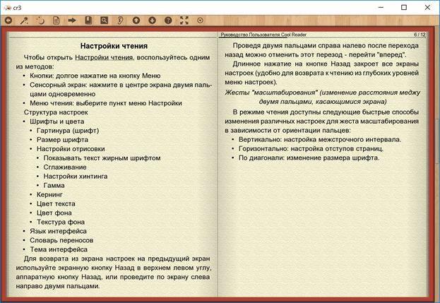 luchshie-besplatnye-chitalki-knig-i-dokumentov-dlja-windows-image5.jpg