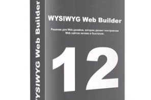 WYSIWYG Web Builder 12 License Key