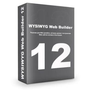 WYSIWYG Web Builder 12 License Key