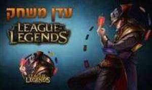 League of Legends - משחק Twisted Fate.