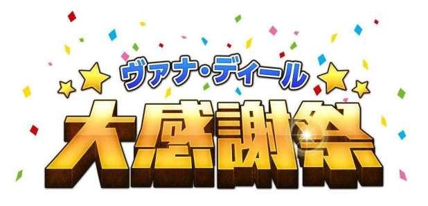לוגו הפסטיבל החדש ביפנית