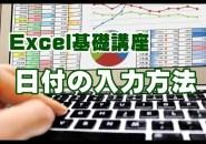 エクセル Excel 基礎 日付