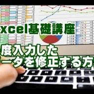 Excel 基礎 講座 データ修正