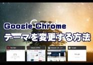 Google Chrome テーマ 変更