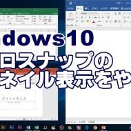 Windows10 エアロスナップ サムネイル 無効