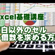 Excel エクセル COUNTA関数
