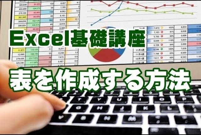 Excel 基礎 表 作成