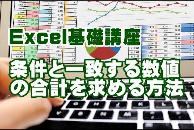エクセル Excel SUMIF関数