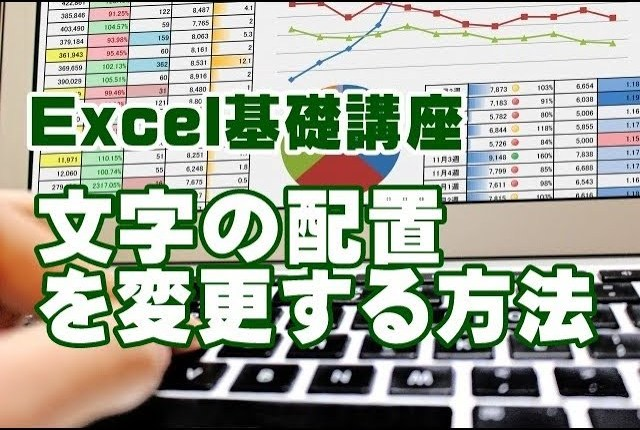 Excel 文字 配置
