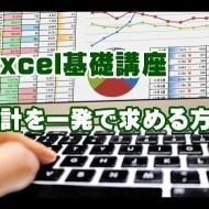Excel SUM関数 合計