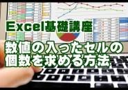 エクセル Excel Count関数