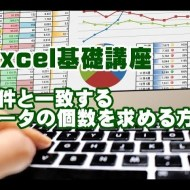 Excel COUNTIF関数 関数