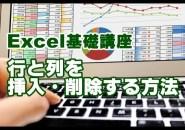 Excel 行 列 挿入 削除