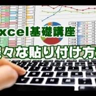 Excel データ 貼り付け