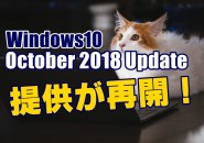 Windows10 October 2018 Update