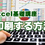 Excel 印刷
