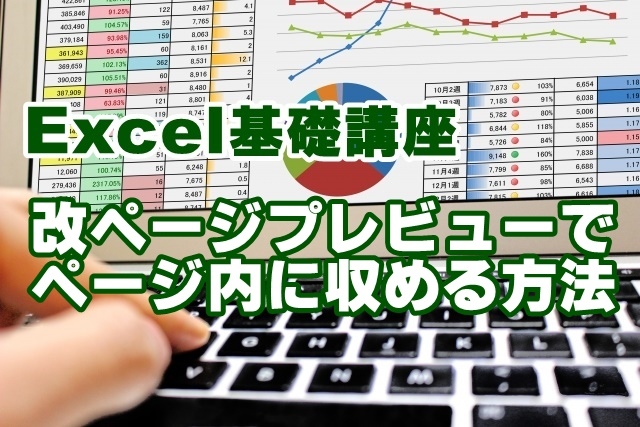 Excel 改ページプレビュー
