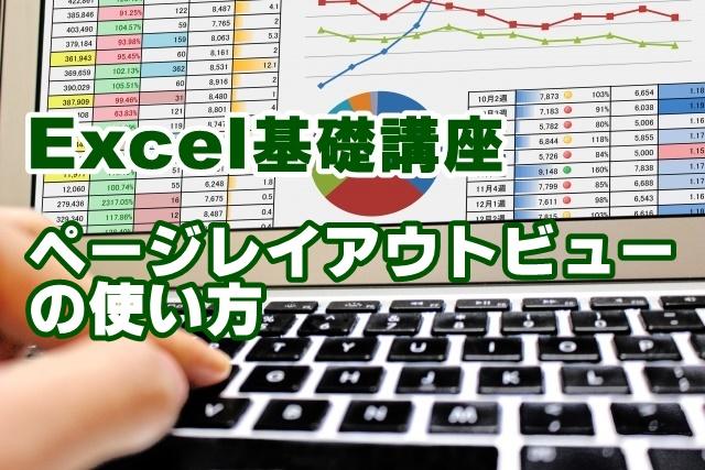 Excel エクセル ページレイアウト