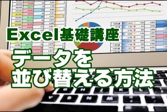 Excel データ 並び替え