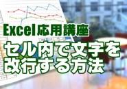 Excel エクセル セル内 改行