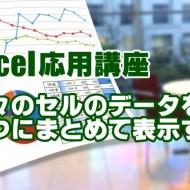 Excel エクセル CONCAT関数
