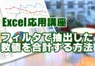 Excel エクセル SUBTOTAL関数