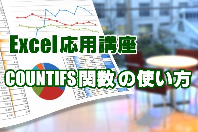 Excel エクセル COUNTIFS関数