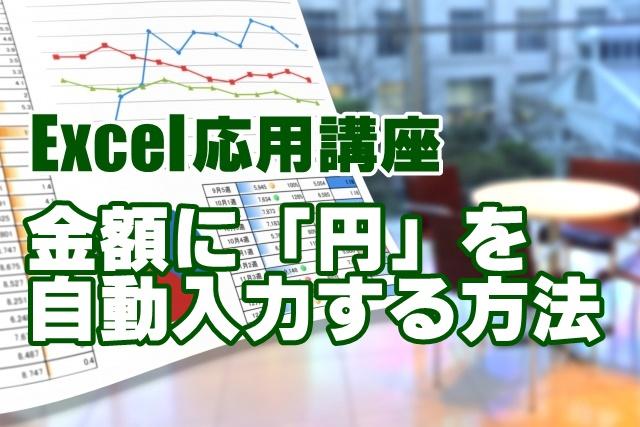 Excel エクセル 円 表示