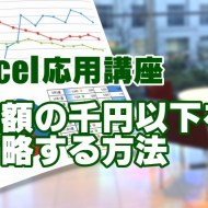 Excel エクセル 千円単位
