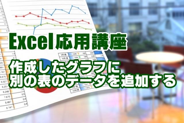 Excel エクセル 表 データ 追加