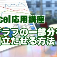 Excel エクセル グラフ 色 変更