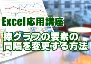 Excel エクセル 棒グラフ 要素 間隔