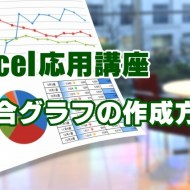 Excel エクセル 複合グラフ
