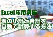 Excel エクセル 集計 小計 総計