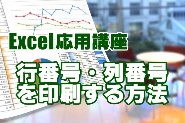 Excel エクセル 印刷 行番号 列番号