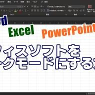 Officeソフト MicrosoftOffice Word Excel ダークモード 設定